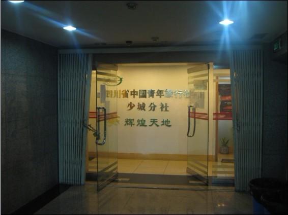成都旅行社地址