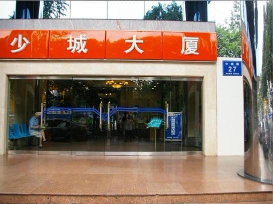 四川省中国青年旅行社地址