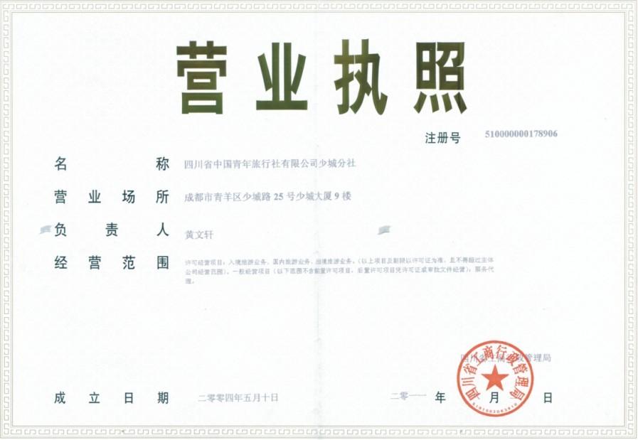 四川省中国青年旅行社营业执照