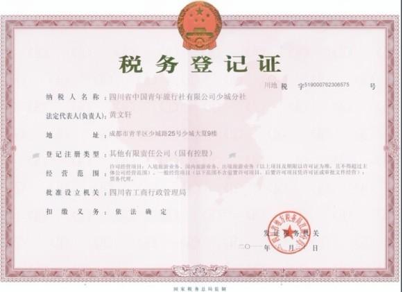 四川省旅行社经营许可证