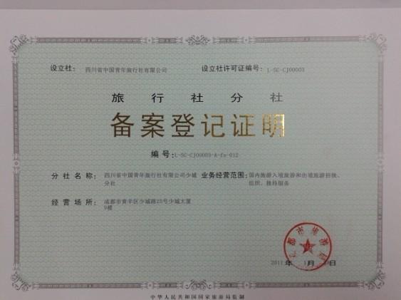 稻城亚丁专线荣誉证书