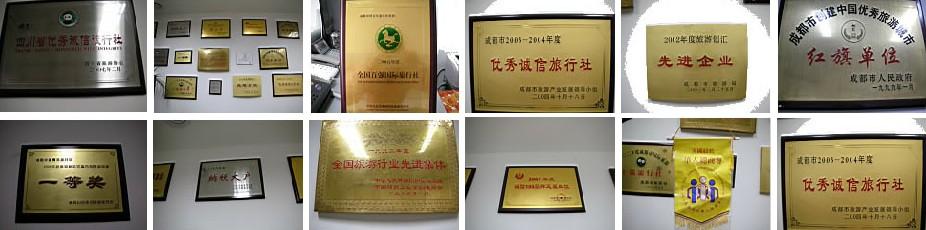 四川中青旅行社荣誉证书信用好的旅行社