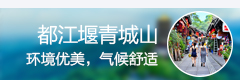 青城山都江堰一日游