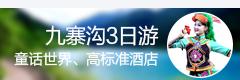 BOB体育app开户三日游
