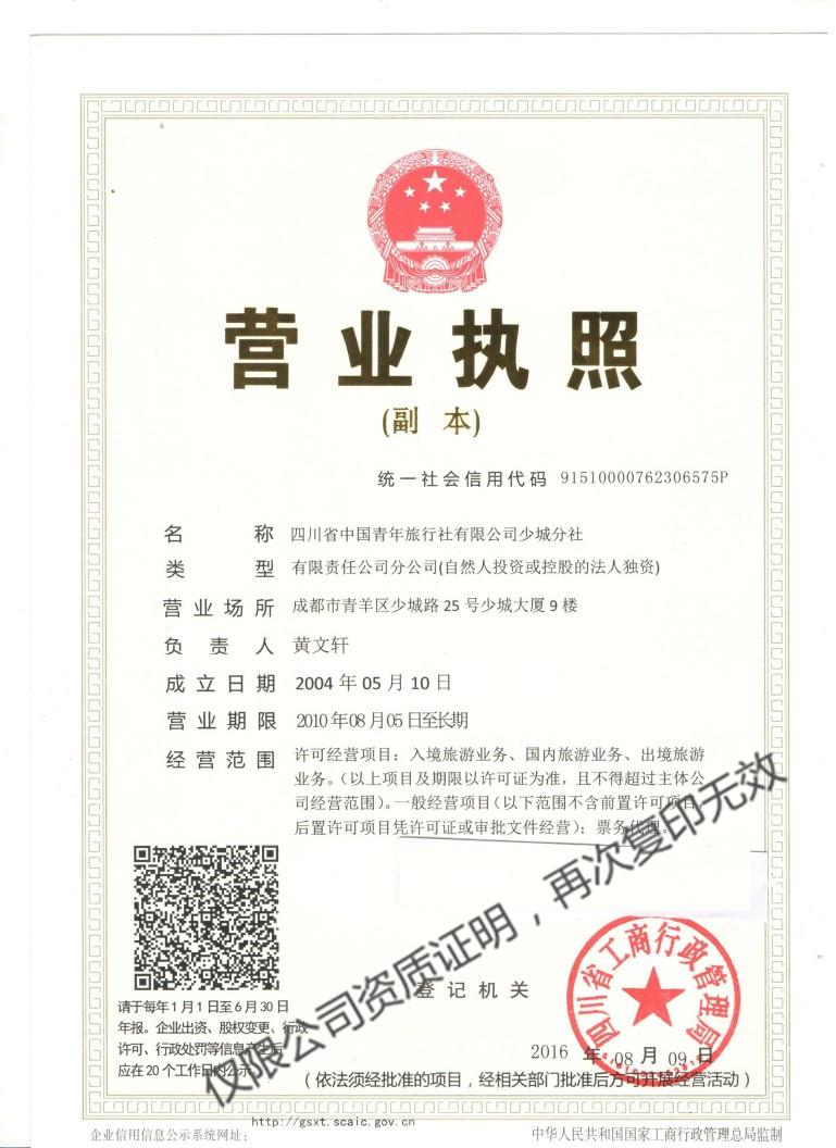 四川省中国青年旅行社少城分社营业执照
